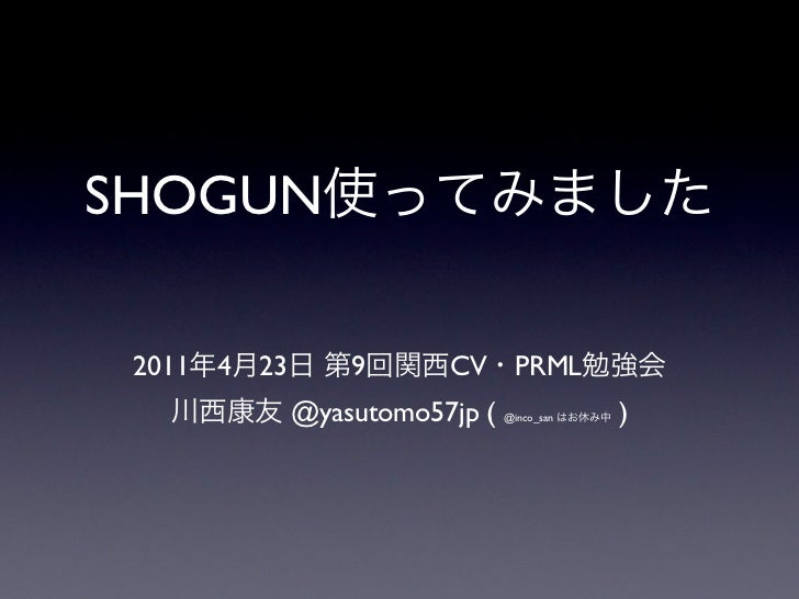 SHOGUN 2011 4   23       9      CV       PRML               @yasutomo57jp (   @inco_san   )