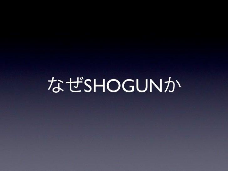 SHOGUN使ってみました Slide 3