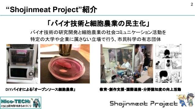 Shojinmeat Project : 純肉: 細胞培養による食糧生産へ(2018.04版) Slide 2