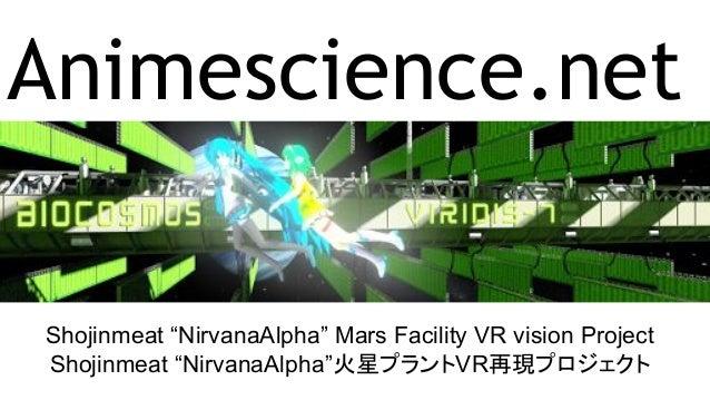 "Animescience.net Shojinmeat ""NirvanaAlpha"" Mars Facility VR vision Project Shojinmeat ""NirvanaAlpha""火星プラントVR再現プロジェクト"