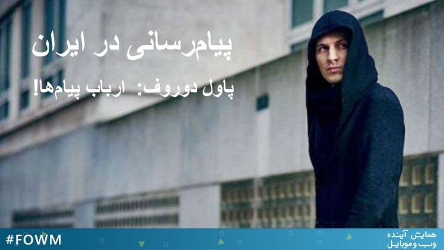 دوروف پاول:هاپیام ارباب! ایران در رسانیپیام