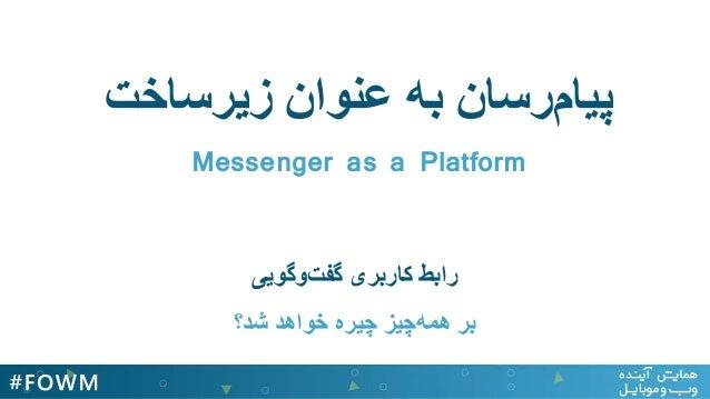 وگوییگفت کاربری رابط شد؟ خواهد چیره چیزهمه بر زیرساخت عنوان به رسانپیام Messenger as a Platf...