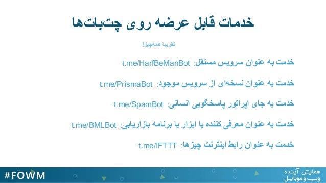 مستقل سرویس عنوان به خدمت:t.me/HarfBeManBot موجود سرویس از اینسخه عنوان به خدمت:t.me/PrismaBot ...