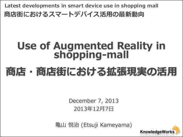 Latest developments in smart device use in shopping mall  商店街におけるスマートデバイス活⽤用の最新動向  Use of Augmented Reality in...