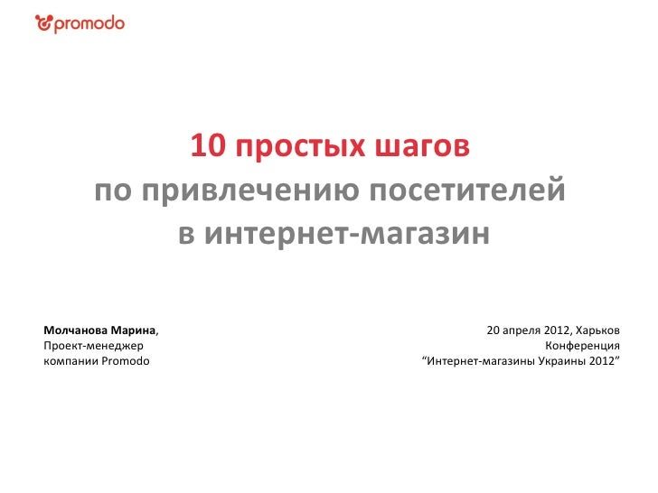10 простых шагов       по привлечению посетителей            в интернет-магазинМолчанова Марина,                   20 апре...
