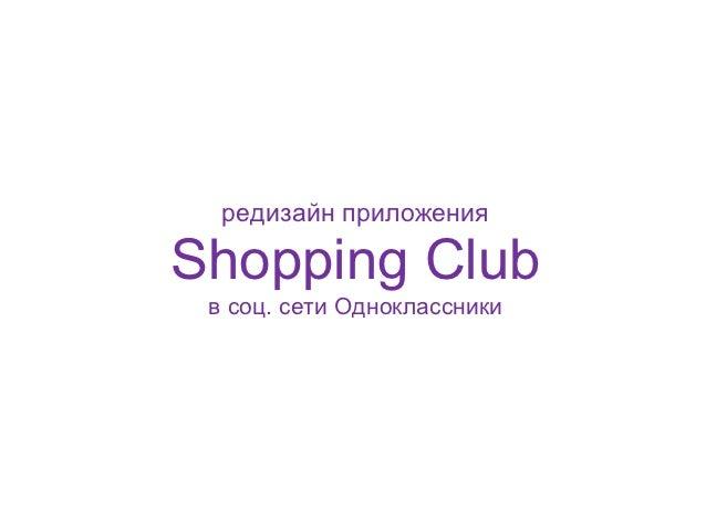 редизайн приложенияShopping Club в соц. сети Одноклассники
