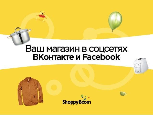 Ваш магазин в соцсетях ВКонтакте и Facebook