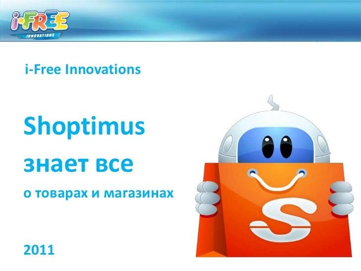 i-FreeInnovations<br />Shoptimus <br />знает все   <br />о товарах и магазинах<br />2011<br />