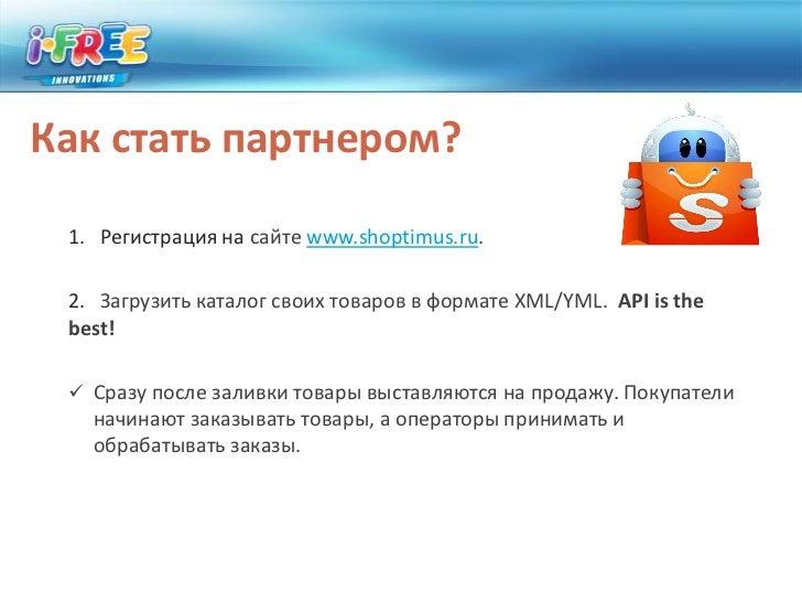 Как стать партнером?<br />1.   Регистрация на сайте www.shoptimus.ru. <br />2.   Загрузить каталог своих товаров в формате...