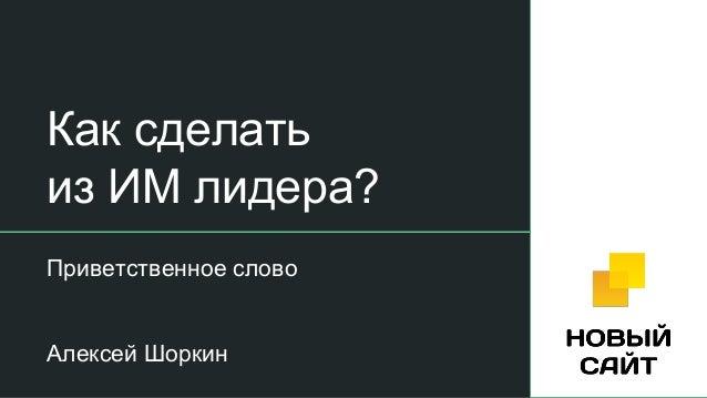 Как сделать из ИМ лидера? Приветственное слово Алексей Шоркин