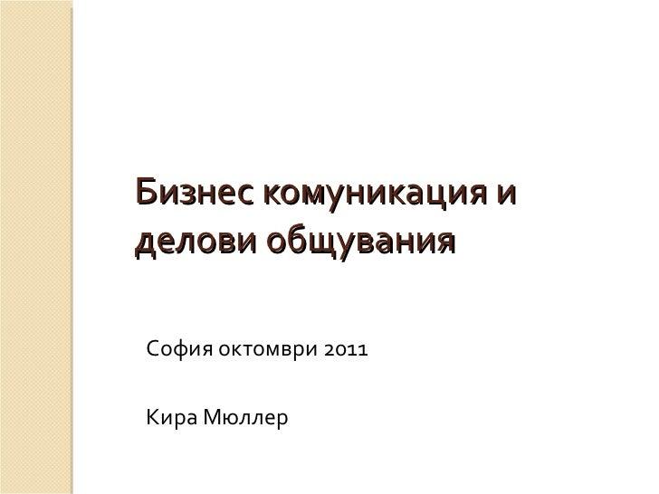 Бизнес комуникация и  делови общувания София октомври 2011 Кира Мюллер