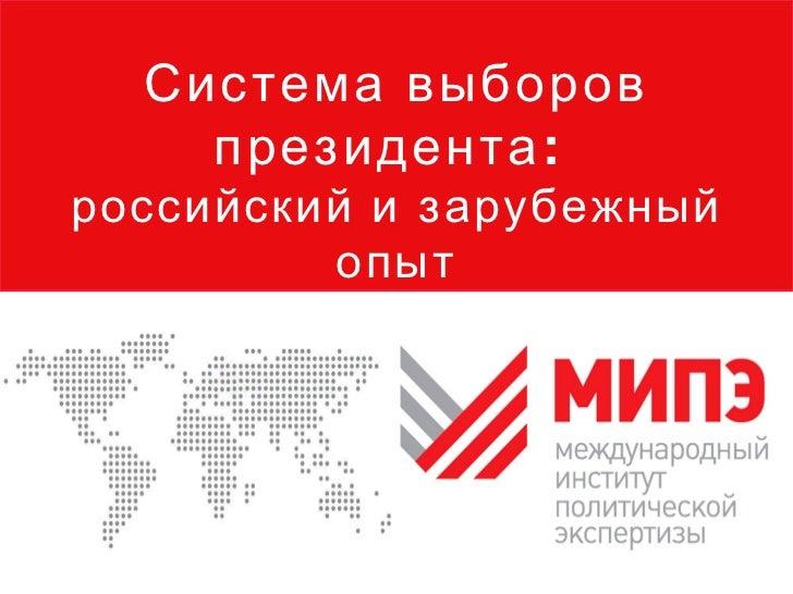 Система выборов президента:  российский и зарубежный опыт
