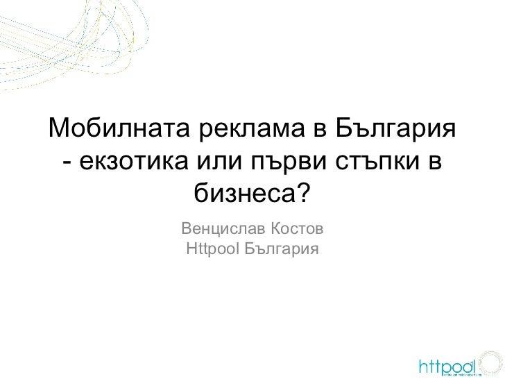 Мобилната реклама в България - екзотика или първи стъпки в            бизнеса?         Венцислав Костов         Httpool Бъ...