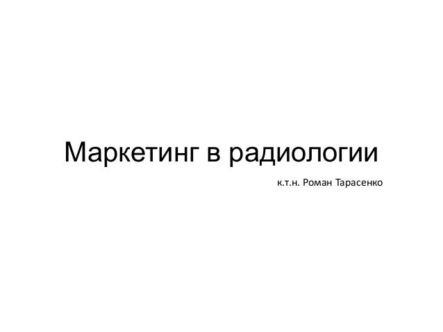 Маркетинг в радиологии к.т.н. Роман Тарасенко