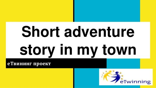 Short adventure story in my town еТвининг проект