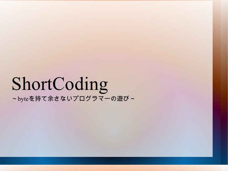 ShortCoding ~ byte を持て余さないプログラマーの遊び~