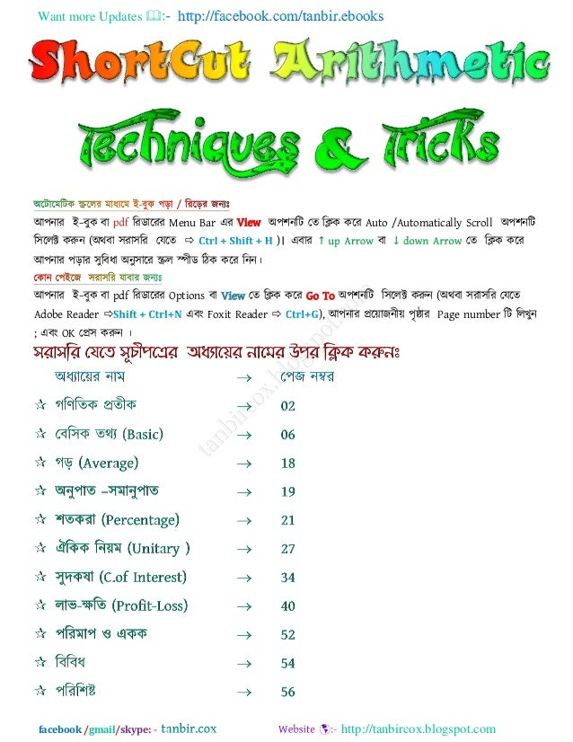 Want more Updates  http://facebook.com/tanbir.ebooksfacebook /gmail/skype: - http://tanbircox.blogspot.comআনায ই−ফুক ফা ...