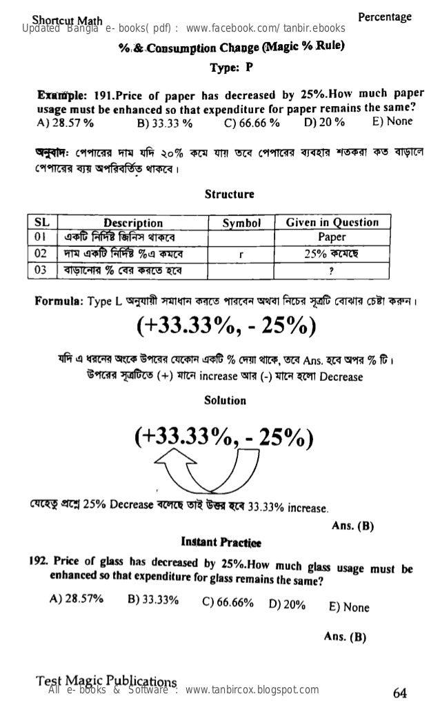 Bangla Math Book Pdf