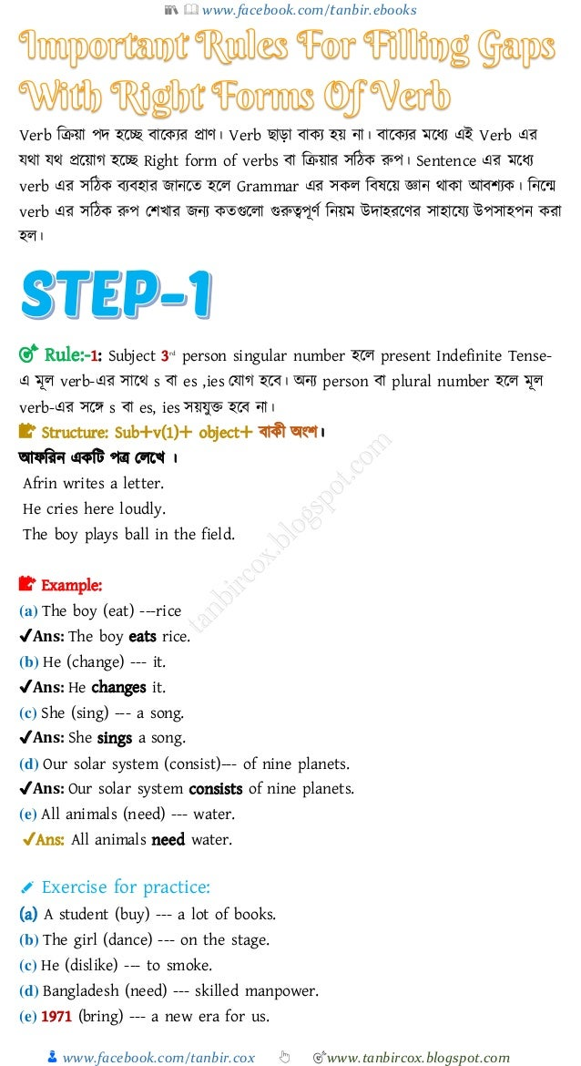 Short cut rules for filling gaps with right forms of verb