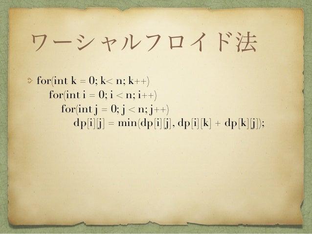 ワーシャルフロイド法 for(int k = 0; k< n; k++) for(int i = 0; i < n; i++) for(int j = 0; j < n; j++) dp[i][j] = min(dp[i][j], dp[...