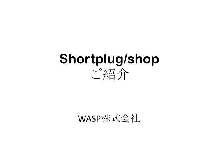 Shortplug/shop    ご紹介  WASP株式会社