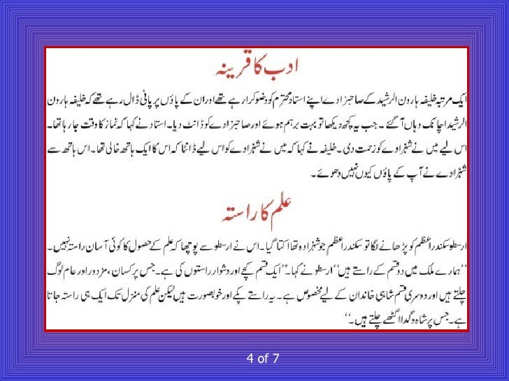 short moral stories in urdu pdf