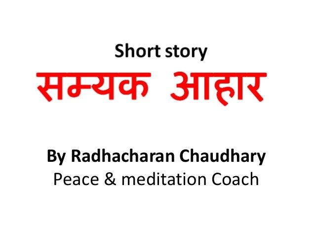 By Radhacharan Chaudhary Peace & meditation Coach