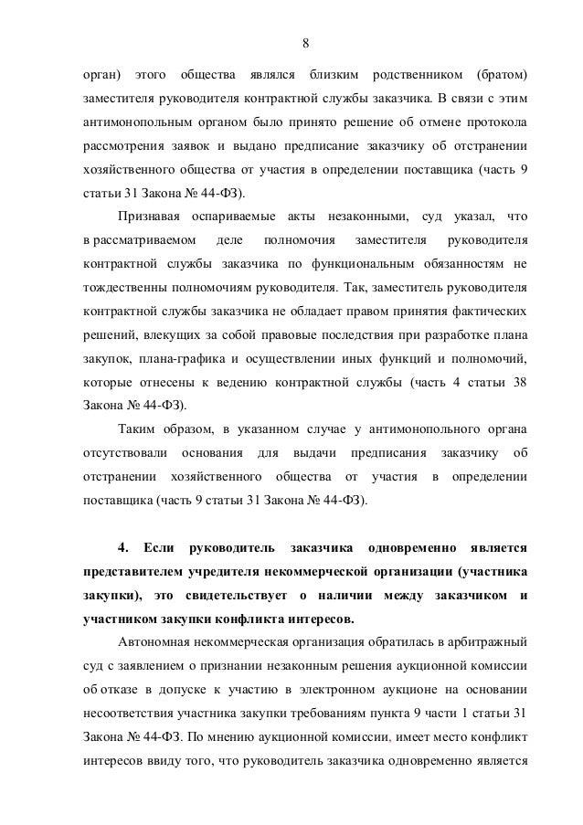 Прокуратура выявила конфликт интересов член аукционной комиссии являлся родственником