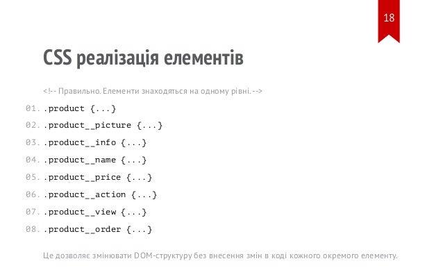 CSS реалізація елементів <!-- Правильно. Елементи знаходяться на одному рівні.--> .product {...} .product__picture {...} ....