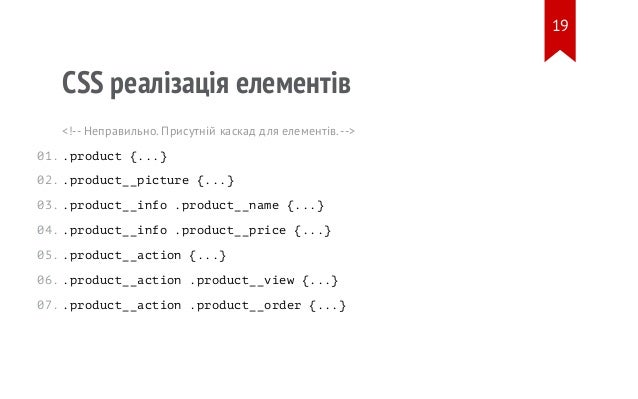 CSS реалізація елементів <!-- Неправильно. Присутній каскад для елементів.--> .product {...} .product__picture {...} .prod...