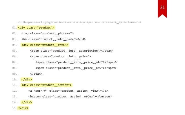 "<div class=""product""> <div class=""product__info""> </div> <div class=""product__action""> </div> </div> <!-- Неправильно. Стр..."