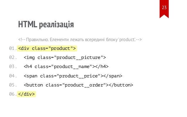 "<div class=""product""> </div> HTML реалізація <!-- Правильно. Елементи лежать всередині блоку 'product'.--> <img class=""pro..."