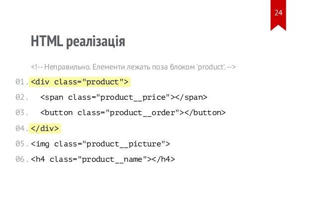 "<div class=""product""> </div> HTML реалізація <!-- Неправильно. Елементи лежать поза блоком 'product'.--> <span class=""prod..."