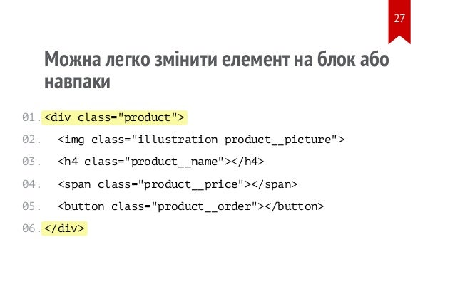 "<div class=""product""> </div> Можна легко змінити елемент на блок або навпаки <img class=""illustration product__picture""> <..."
