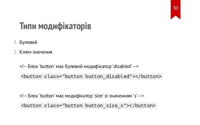 """Типи модифікаторів 1. Булевий 2. Ключ-значення <!-- Блок 'button' має булевий модифікатор 'disabled'--> <button class=""""but..."""