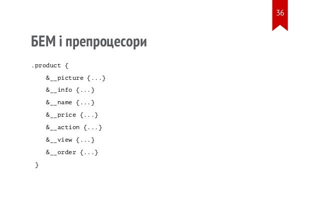 БЕМ і препроцесори .product { &__picture {...} &__info {...} &__name {...} &__price {...} &__action {...} &__view {...} &_...