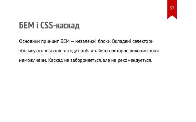 БЕМ і CSS-каскад Основний принцип БЕМ — незалежні блоки. Вкладені селектори збільшують зв'язаність коду і роблять його пов...