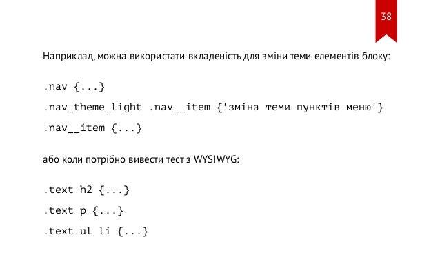 Наприклад, можна використати вкладеність для зміни теми елементів блоку: .nav {...} .nav_theme_light .nav__item {'зміна те...