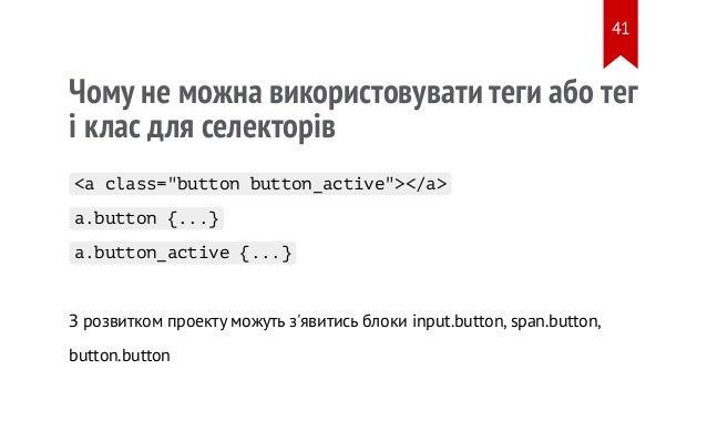 "Чому не можна використовувати теги або тег і клас для селекторів <a class=""button button_active""></a> a.button {...} a.but..."