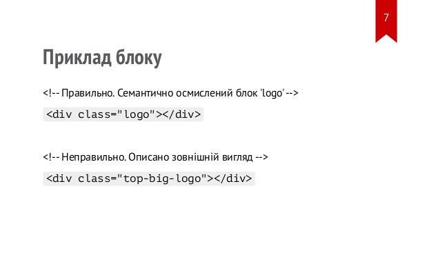 "Приклад блоку <!-- Правильно. Семантично осмислений блок 'logo'--> <div class=""logo""></div> <!-- Неправильно. Описано зовн..."