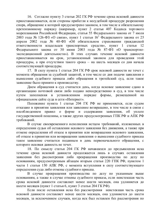 Статья гк рф 1121