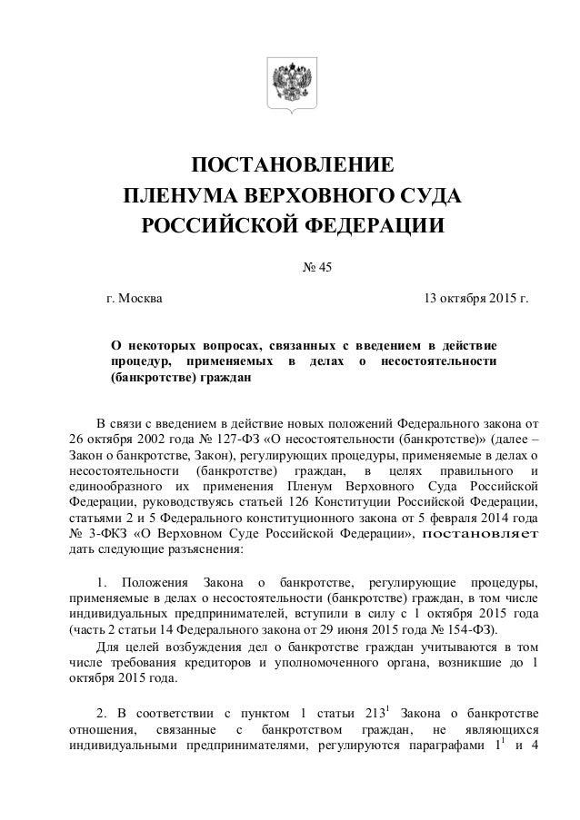 постановление пленума вс рф 45 о банкротстве граждан