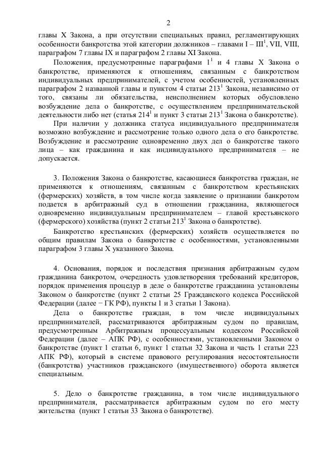 пленум 45 о банкротстве граждан