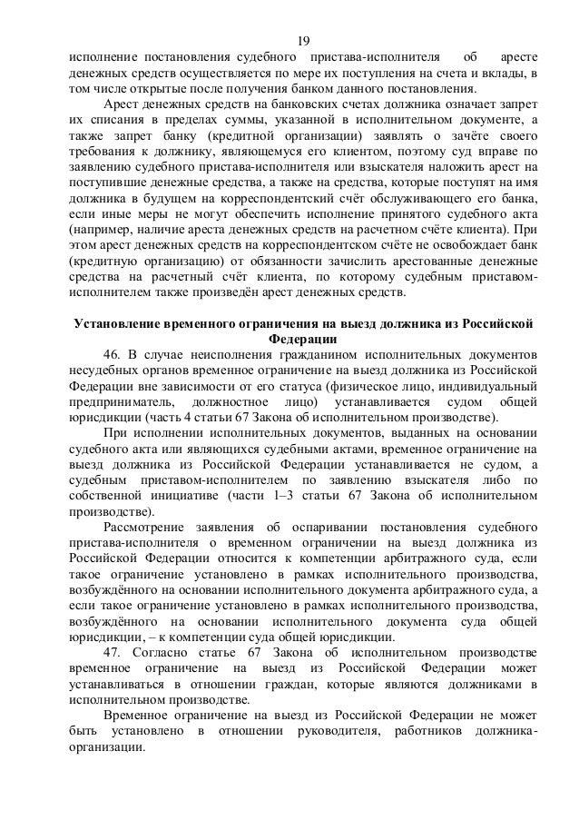 Постановление судебного пристава об аресте счетов банк подал в суд за невыплату кредита