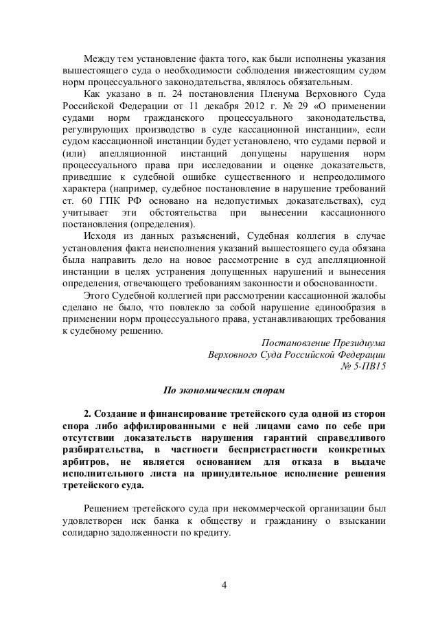 Постановление пленума верховного суда по кредитам иск о солидарном взыскании задолженности