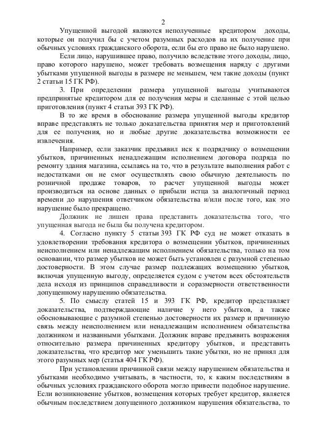 Постановление Пленума Верховного Суда РФ от 24 марта 2016 года № 7 Slide 2
