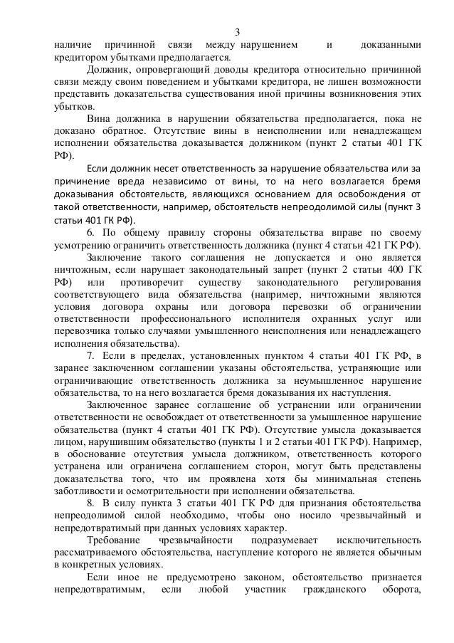 Постановление Пленума Верховного Суда РФ от 24 марта 2016 года № 7 Slide 3