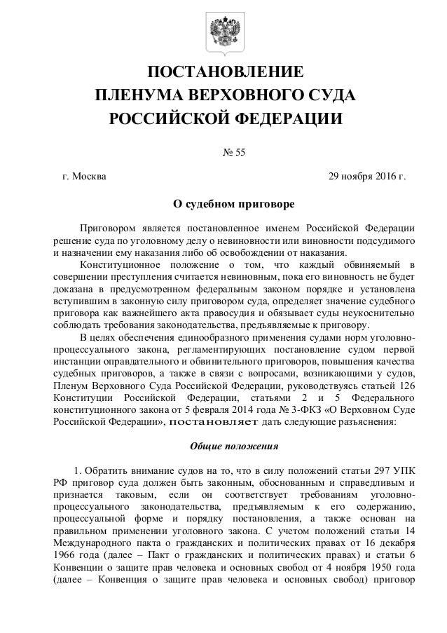 Постановление пленума верховного суда рф 29 о кражах