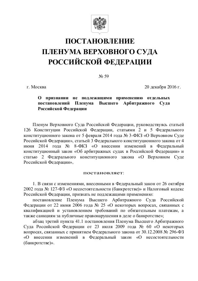 постановление пленума банкротство 2009