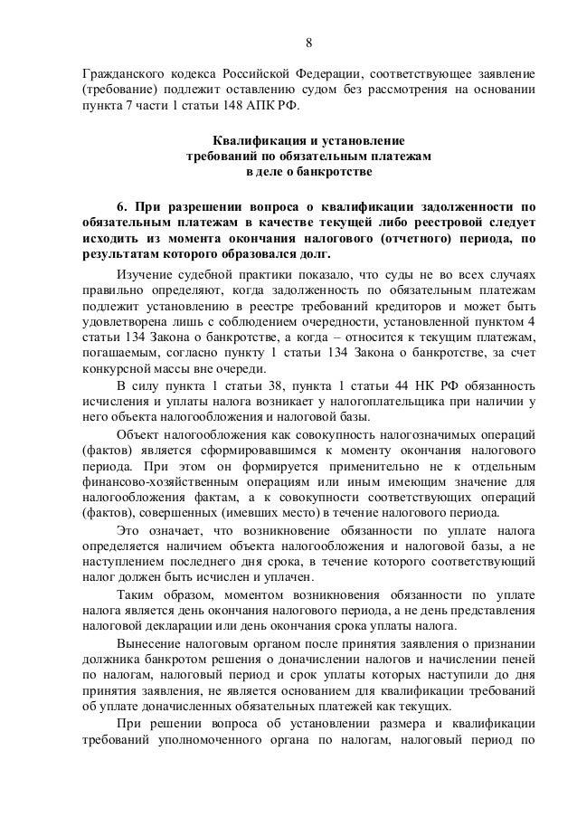 пункт 1 статьи 148 закона о банкротстве